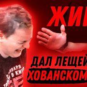РОМА ЖИГАН ДАЛ МНЕ ЛЕЩЕЙ
