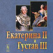 Екатерина IIпротив Густава III. Маленькая победоносная война