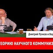 Вадим Прохоров про теорию научного коммунизма