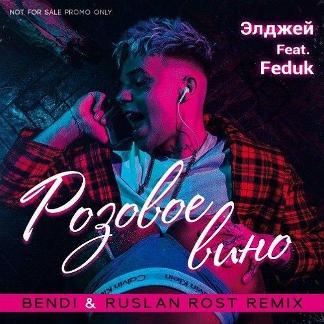 Элджей Feat. Feduk – Розовое вино (Bendi & Ruslan Rost DUB Remix)