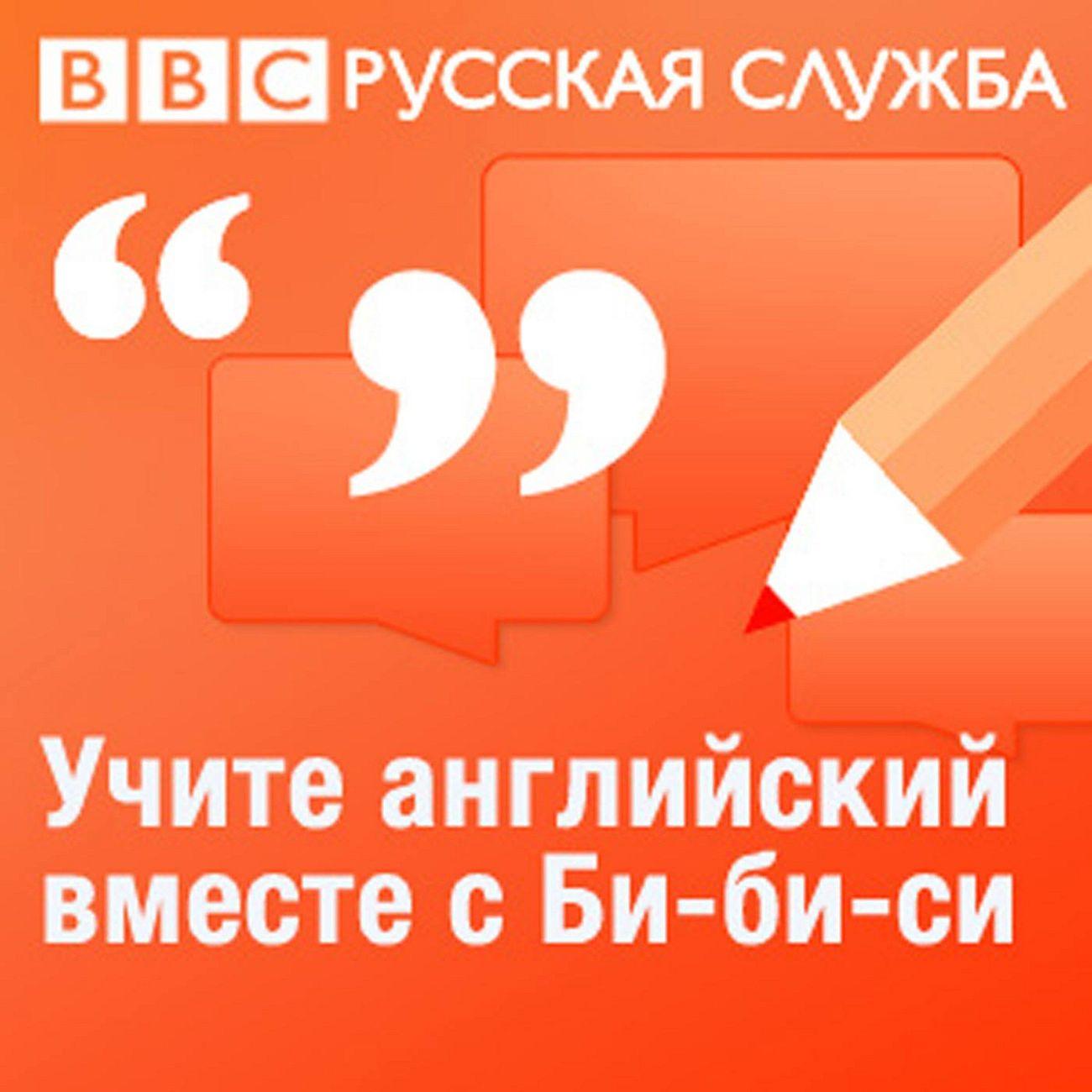 Learn English with BBCRussian