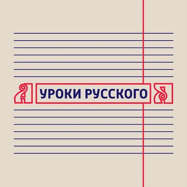 Царскосельский лицей: кто он – настоящий учитель Пушкина