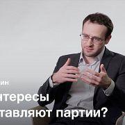 История и тенденции развития политических партий — Илья Локшин