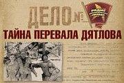 """""""Комсомольская правда"""" организовала эксгумацию тела самого загадочного члена группы Дятлова: кто похоронен под табличкой Семен Золотарев. Продолжение расследования"""