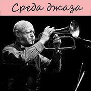 «Среда джаза» с Давидом Голощекиным (old)