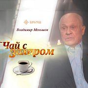 Чай с Захаром:  Владимир Меньшов