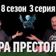Игра престолов с Климом Жукариеном (сезон 8, серия 3) | Синий Фил 288