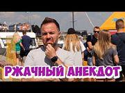 Ржачные анекдоты дня! Одесский анекдот про Изю и секс!