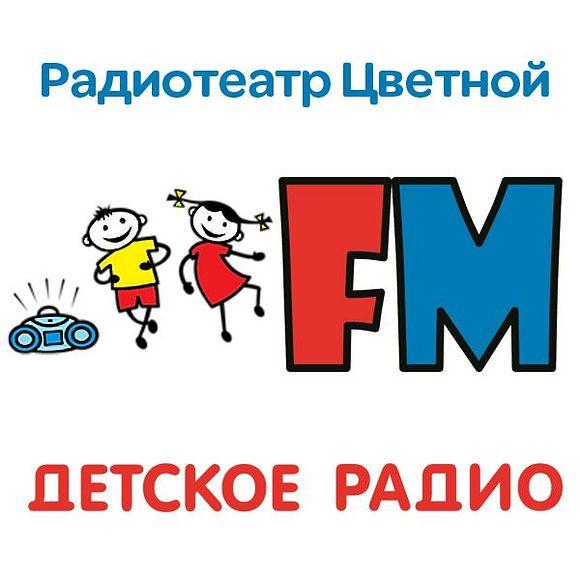 Радиотеатр Цветной