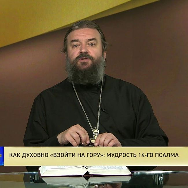Протоиерей Андрей Ткачев. Как духовно «взойти на гору»: Мудрость 14-го псалма