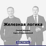 Сергей Михеев и Сергей Корнеевский