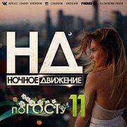 Ночное Движение - по ГОСТу (Mix 11)