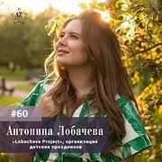Выпуск #60 Антонина Лобачева. Недетский бизнес по организации детских праздников с оборотом более 5000000 рублей в месяц.