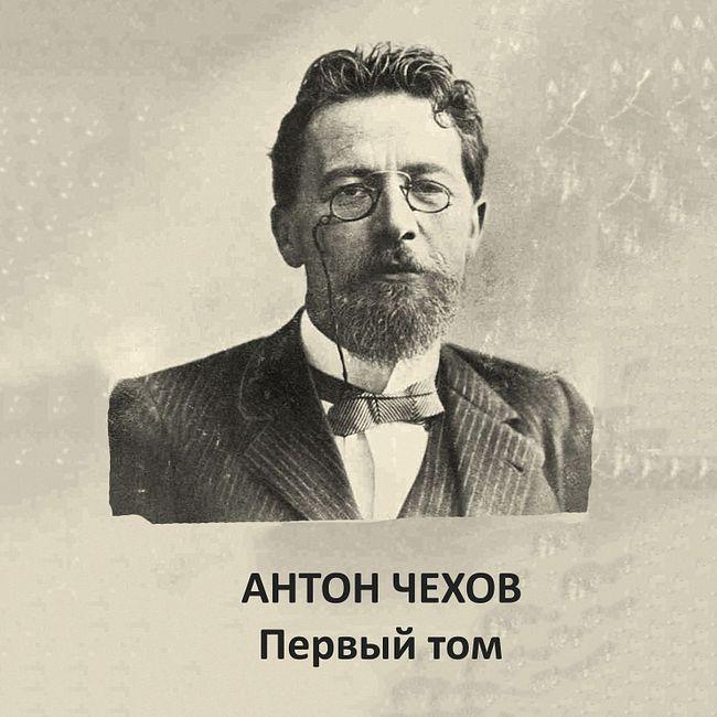 «Чехов «Лошадиная фамилия».