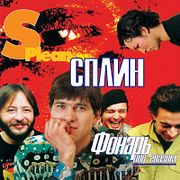 63. Сплин «Фонарь Под Глазом» (1997)