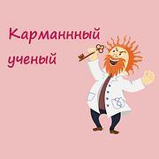 Карманный ученый