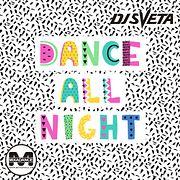 Dj Sveta - Dance all Night (2018)