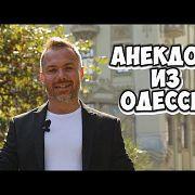 Одесский юмор! Смешные одесские анекдоты про евреев!
