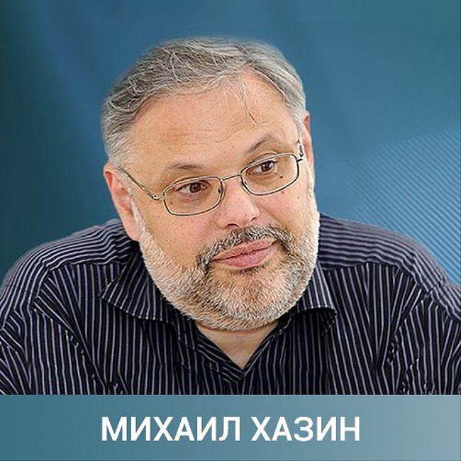 Михаил Хазин #Экономика 2018.11.05