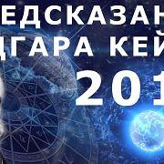 Предсказания Эдгара Кейси на 2018 год