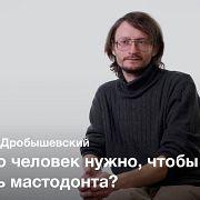 Охота на хоботных в верхнем палеолите — Станислав Дробышевский