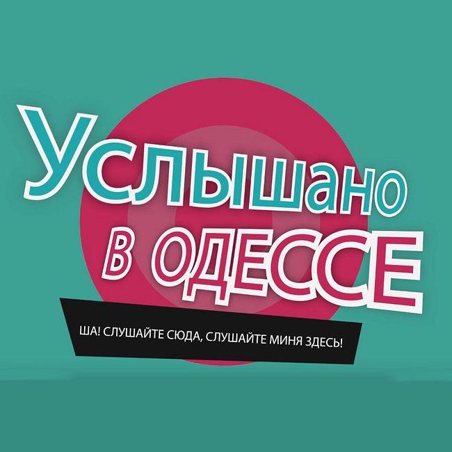 Услышано в Одессе