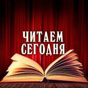 Читаем сегодня