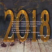 Виктор Цой - Перемен (DJ Vini Remix)