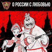 О России с любовью : «Москва ориентируется на событийный туризм, чтобы изменить свой имидж»