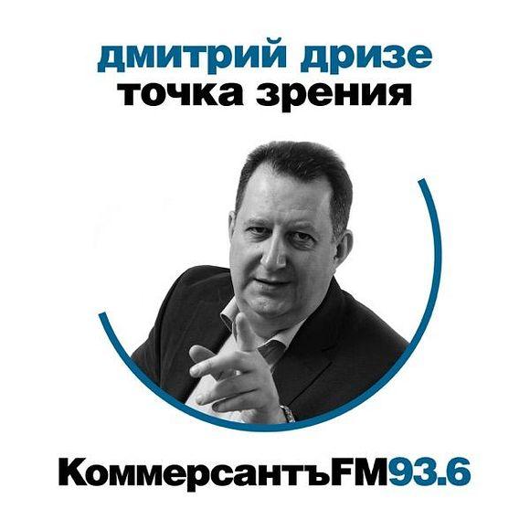 Генеральная линия с Дмитрием Дризе