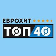 ЕвроХит Топ 40 Europa Plus — 14 июня 2019