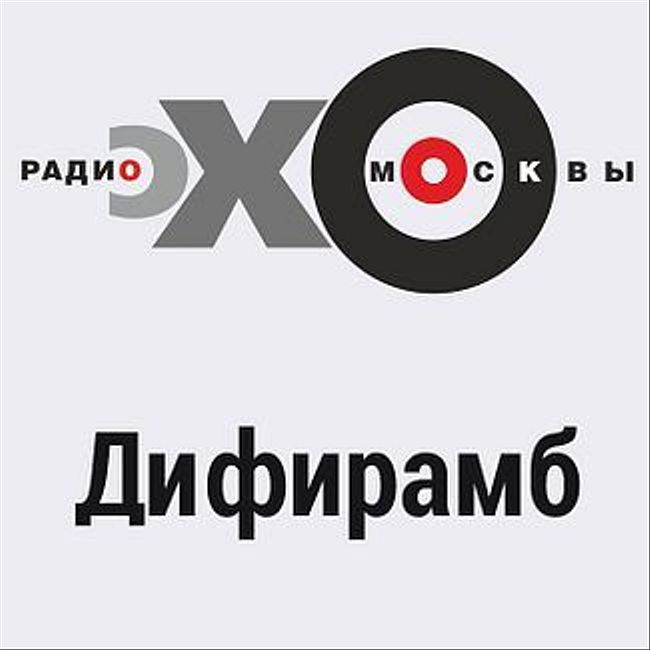 Дифирамб : Михаил Мишин
