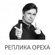 Реплика Ореха : Рогозин взлетит, собака неутонет