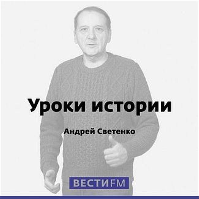 Смерть мецената Саввы Мамонтова