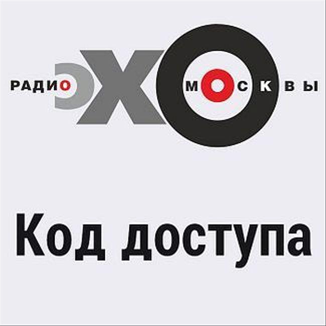Код доступа : Юлия Латынина