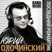 """Johnny Mathis вшоу Юрия Охочинского """"Последний Романтик"""". (037)"""