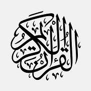 Аяты 284-286 из суры «аль-Бакара». Читает шейх Али аль-Хузейфи