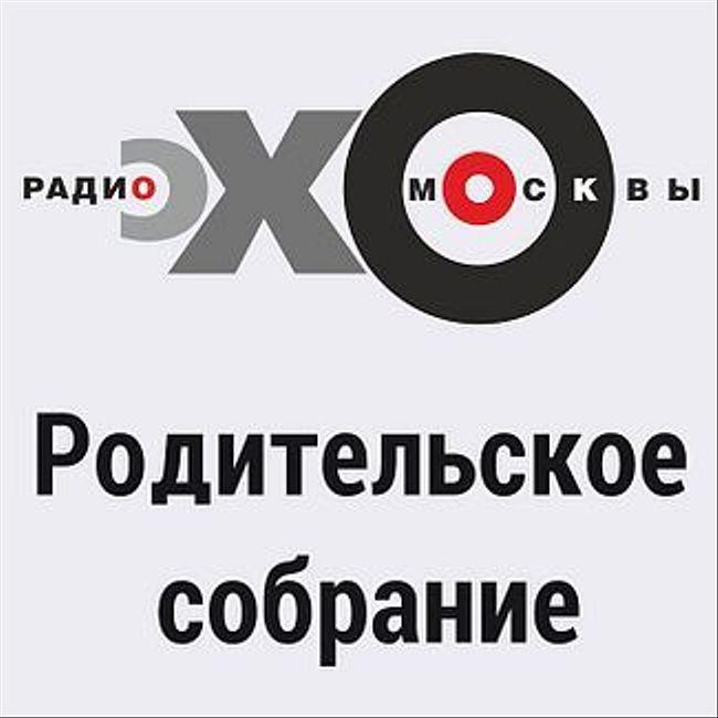 Родительское собрание : Новая экосистема образования наМосковском международном салоне образования