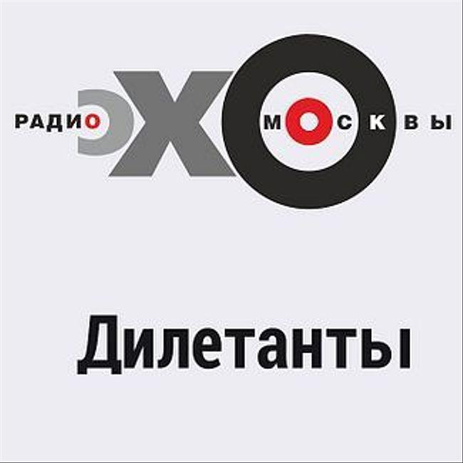 Дилетанты : Виталий Дымарский