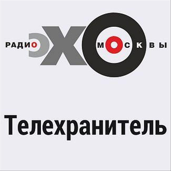 Телехранитель : Андрей Лошак