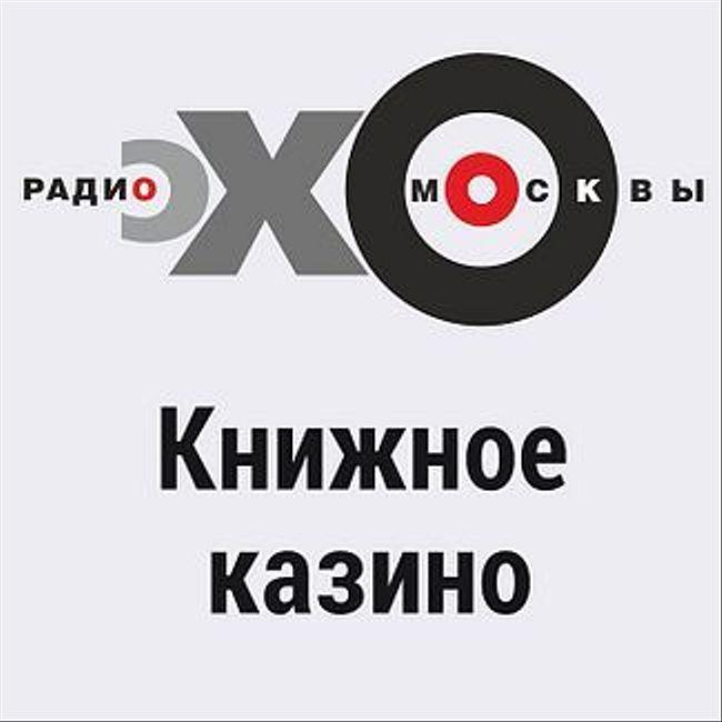 Книжное казино : «Агами», или Добро пожаловать в Россию 2044 года