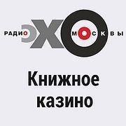Книжное казино : Фестиваль «Красная площадь 2019»