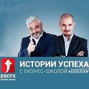 Татьяна Тур и Владимир Маринович - История успеха с Бизнес-Школой ВВЕРХ