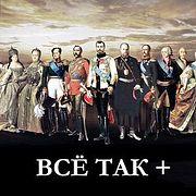Все так + : Павел Первый иМальтийский орден