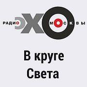 Вкруге СВЕТА : Евгений Ройзман