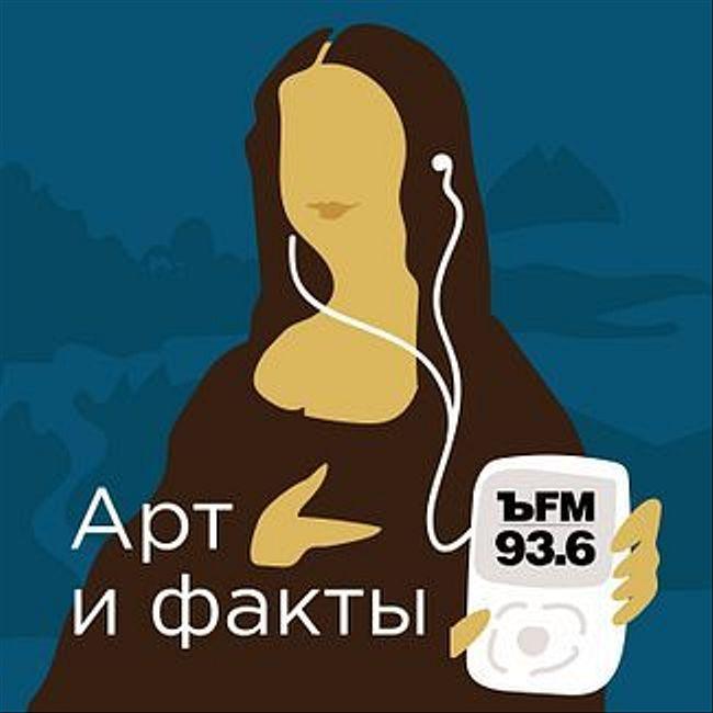 Любовь и ненависть к русскому авангарду
