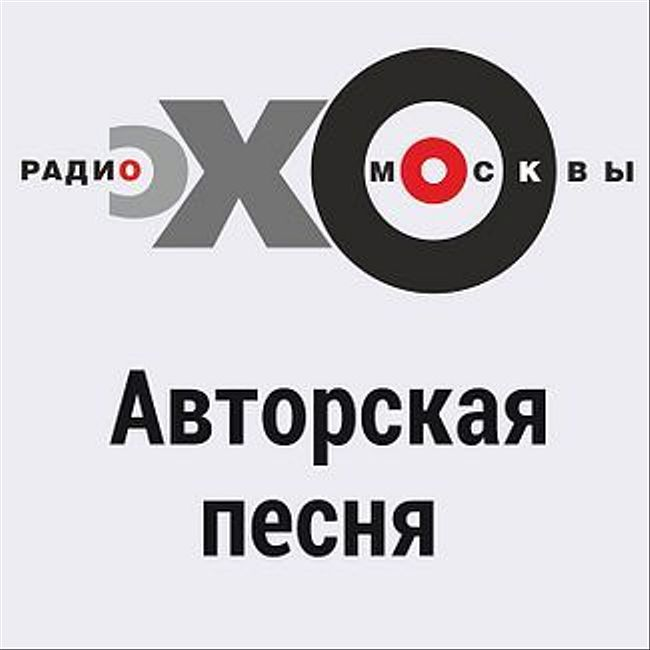 Авторская песня : Александр Городницкий