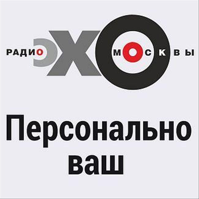 Персонально ваш : Сергей Смирнов