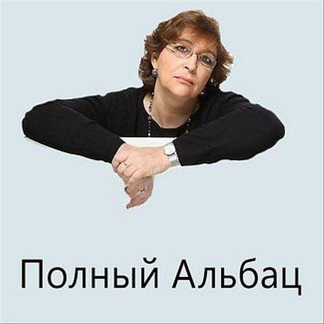 Полный Альбац : Алексей Венедиктов