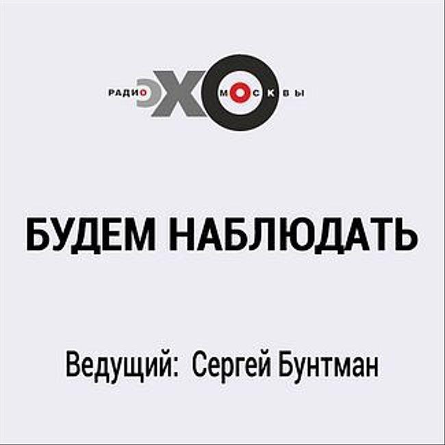 Будем наблюдать : Алексей Венедиктов